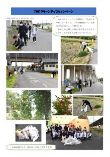 TMC-CleanUp20181119のサムネイル